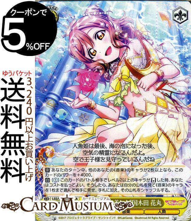 トレーディングカード・テレカ, トレーディングカードゲーム  !!! feat. 6th Anniversary CA LSSW69-028A Aqours