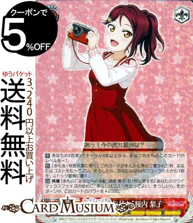 トレーディングカード・テレカ, トレーディングカードゲーム  !!! feat. 6th Anniversary R LSSW69-044 Aqours