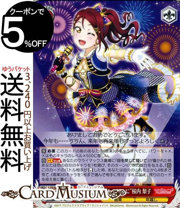 トレーディングカード・テレカ, トレーディングカードゲーム  !!! feat. 6th Anniversary CA LSSW69-059A Aqours