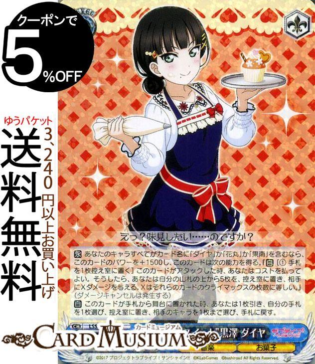 トレーディングカード・テレカ, トレーディングカードゲーム  !!! feat. 6th Anniversary R LSSW69-078 Aqours
