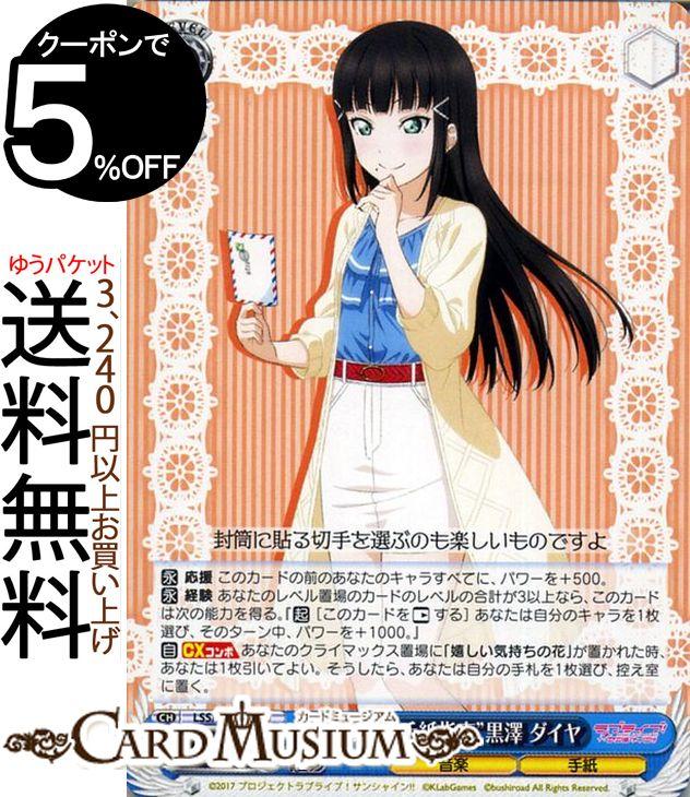 トレーディングカード・テレカ, トレーディングカードゲーム  !!! feat. 6th Anniversary U LSSW69-080 Aqours