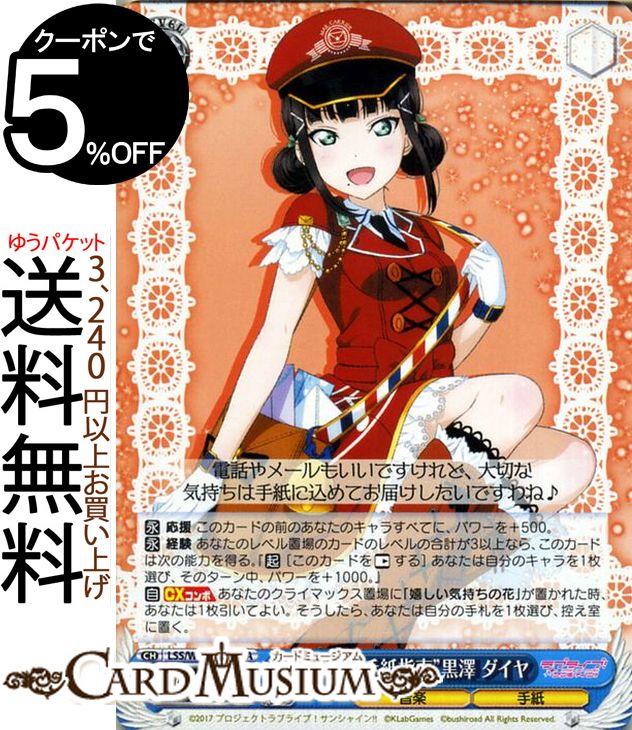 トレーディングカード・テレカ, トレーディングカードゲーム  !!! feat. 6th Anniversary UA LSSW69-080A Aqours