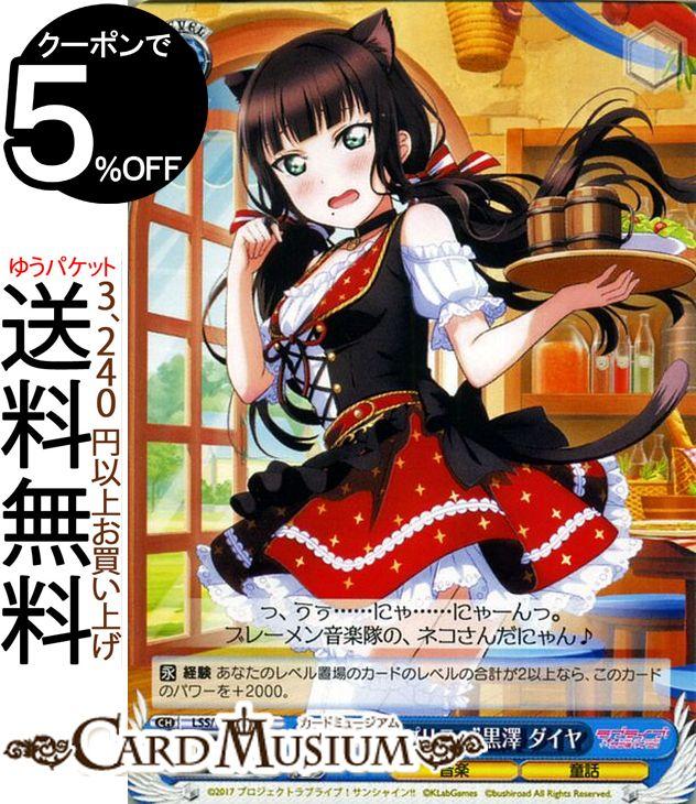 トレーディングカード・テレカ, トレーディングカードゲーム  !!! feat. 6th Anniversary U LSSW69-085 Aqours