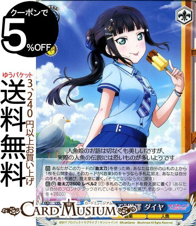 トレーディングカード・テレカ, トレーディングカードゲーム  !!! feat. 6th Anniversary U LSSW69-086 Aqours