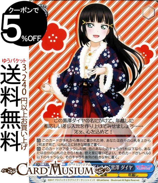 トレーディングカード・テレカ, トレーディングカードゲーム  !!! feat. 6th Anniversary C LSSW69-090 Aqours