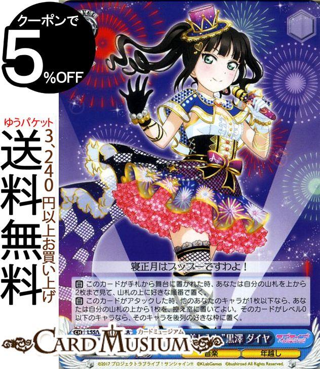 トレーディングカード・テレカ, トレーディングカードゲーム  !!! feat. 6th Anniversary CA LSSW69-090A Aqours