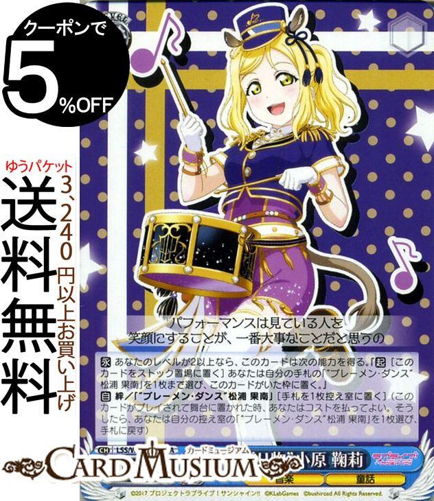 トレーディングカード・テレカ, トレーディングカードゲーム  !!! feat. 6th Anniversary CA LSSW69-091A Aqours
