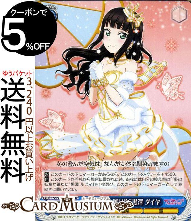 トレーディングカード・テレカ, トレーディングカードゲーム  !!! feat. 6th Anniversary CA LSSW69-092A Aqours