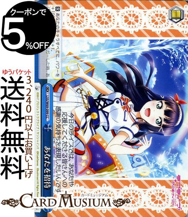 トレーディングカード・テレカ, トレーディングカードゲーム  !!! feat. 6th Anniversary CC LSSW69-099 Aqours