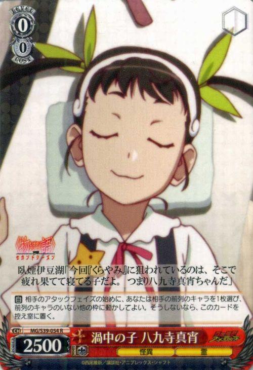 トレーディングカード・テレカ, トレーディングカードゲーム  ( R ) MGS39-054