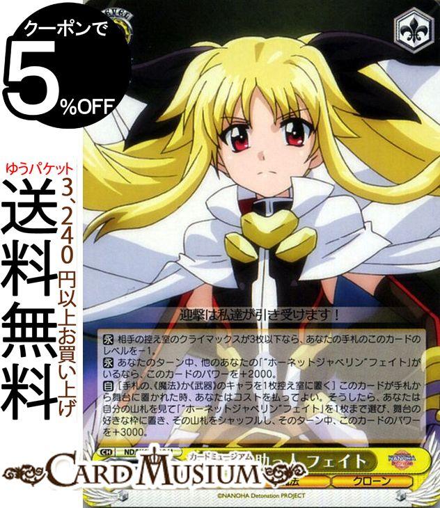 トレーディングカード・テレカ, トレーディングカードゲーム  Detonation U NDW67-010 NANOHA