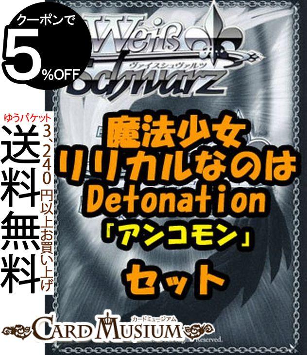 トレーディングカード・テレカ, トレーディングカードゲーム  Detonation 284