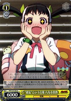トレーディングカード・テレカ, トレーディングカードゲーム  ( R ) NMS24-005