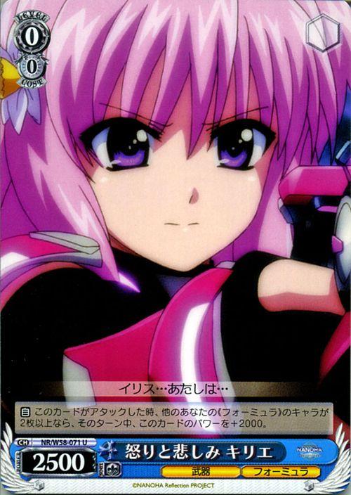 トレーディングカード・テレカ, トレーディングカードゲーム  Reflection (U) NRW58-071