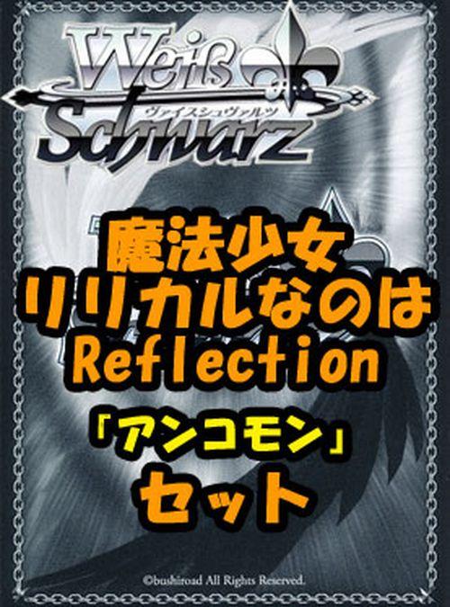 トレーディングカード・テレカ, トレーディングカードゲーム  Reflection 284