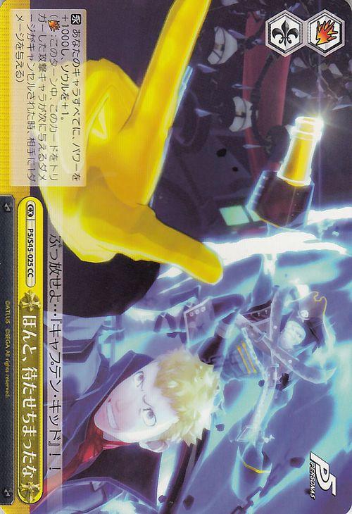 トレーディングカード・テレカ, トレーディングカードゲーム  5 ( CC ) P5S45-025