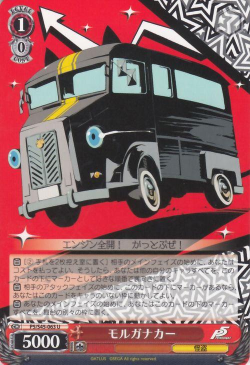 トレーディングカード・テレカ, トレーディングカードゲーム  5 ( U ) P5S45-063