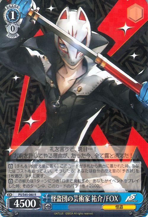 トレーディングカード・テレカ, トレーディングカードゲーム  5 FOX ( R ) P5S45-080