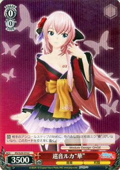 トレーディングカード・テレカ, トレーディングカードゲーム  -Project DIVA- f 2nd ( C ) PDS29-074