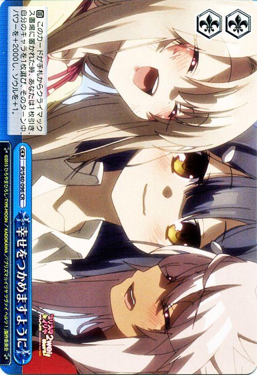 ヴァイスシュヴァルツ Fate / kaleid liner プリズマ☆イリヤ ツヴァイ ヘルツ! 幸せをつかめますように ( CR ) PI/S40-096   ヴァイス シュヴァルツ カードプリズマイリヤ 青 クライマックス画像