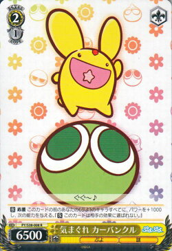 ヴァイスシュヴァルツ ぷよぷよ 気まぐれ カーバンクル ( R ) PY/S38-008 | ヴァイス シュヴァルツ カード 黄 キャラクター
