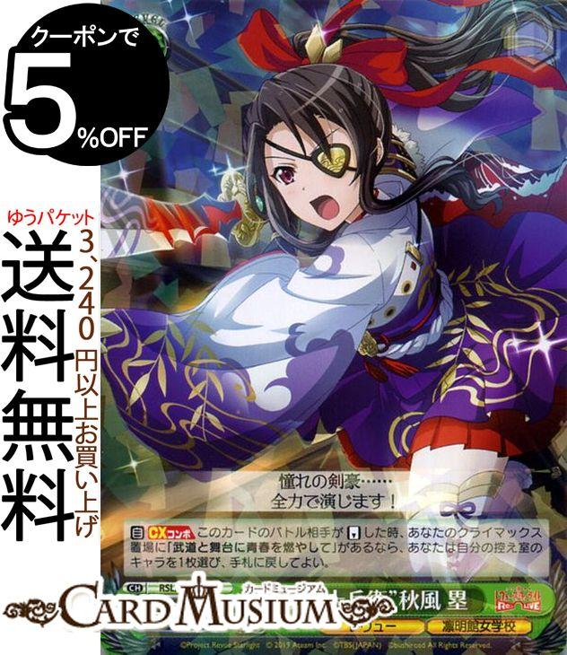 トレーディングカード・テレカ, トレーディングカードゲーム  -Re LIVE- R RSLS69-038