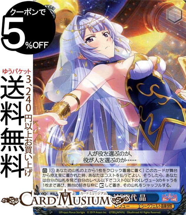 トレーディングカード・テレカ, トレーディングカードゲーム  -Re LIVE- SR RSLS69-076S