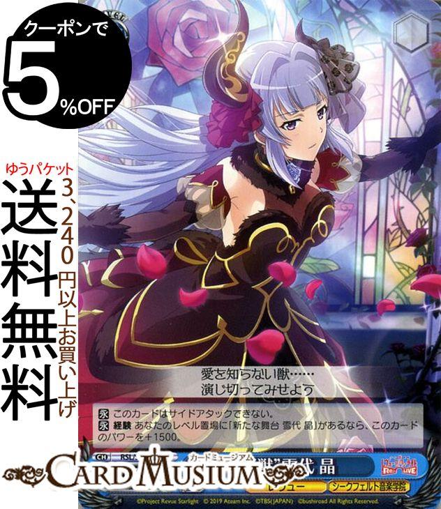 トレーディングカード・テレカ, トレーディングカードゲーム  -Re LIVE- C RSLS69-093