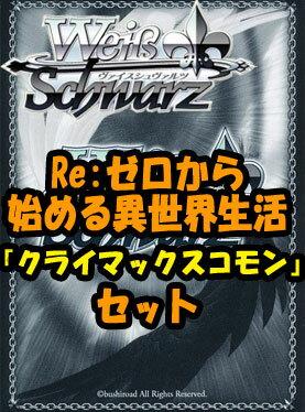 トレーディングカード・テレカ, トレーディングカードゲーム  Re: Re:84 ( CC ) RZS46-CCx4SET