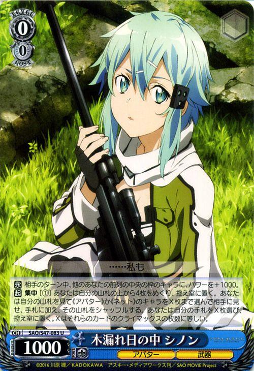トレーディングカード・テレカ, トレーディングカードゲーム  ReEdit ( U ) SAOS47-083 SAO