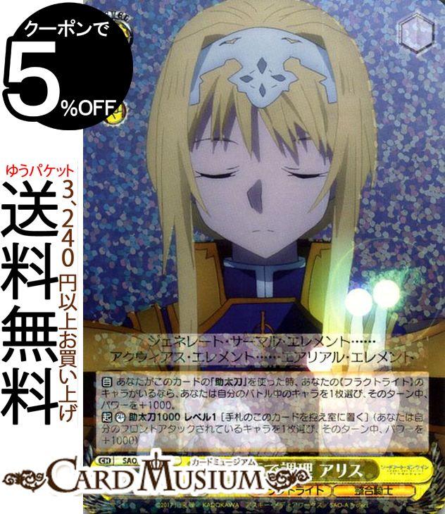 トレーディングカード・テレカ, トレーディングカードゲーム  (R) SAOS65-008