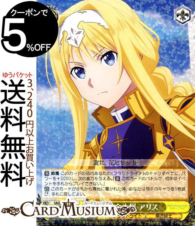 トレーディングカード・テレカ, トレーディングカードゲーム  (R) SAOS65-009