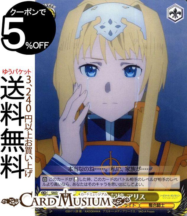 トレーディングカード・テレカ, トレーディングカードゲーム  (U) SAOS65-013