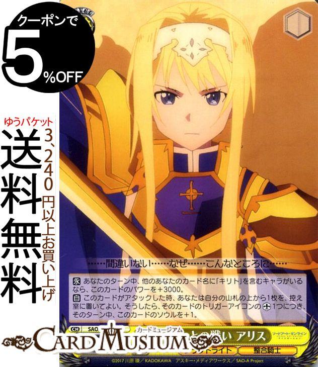 トレーディングカード・テレカ, トレーディングカードゲーム  (C) SAOS65-017
