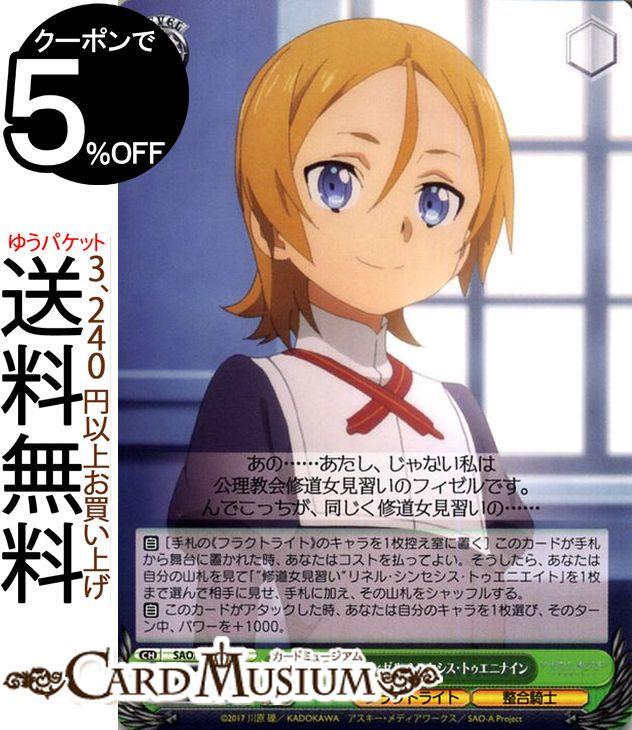 トレーディングカード・テレカ, トレーディングカードゲーム  (U) SAOS65-034
