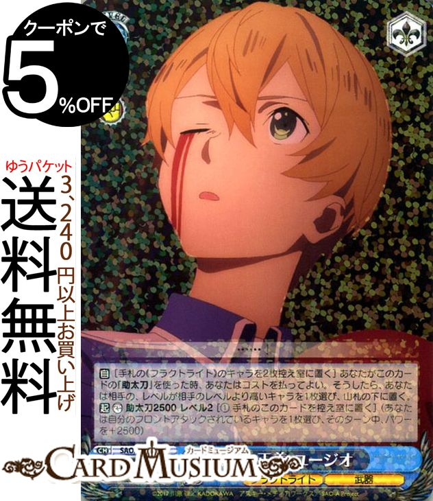 トレーディングカード・テレカ, トレーディングカードゲーム  (R) SAOS65-077