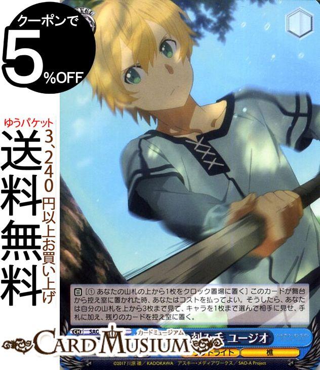 トレーディングカード・テレカ, トレーディングカードゲーム  (U) SAOS65-081