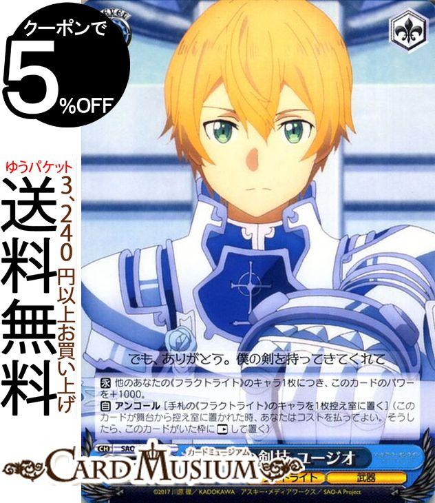 トレーディングカード・テレカ, トレーディングカードゲーム  (C) SAOS65-094