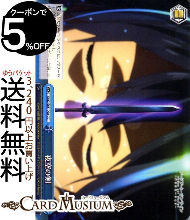 トレーディングカード・テレカ, トレーディングカードゲーム  (CC) SAOS65-098