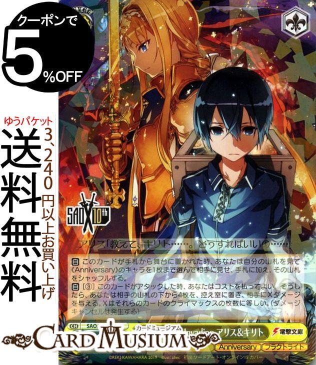 トレーディングカード・テレカ, トレーディングカードゲーム  10th Anniversary Alicization Invading R SAOS71 011