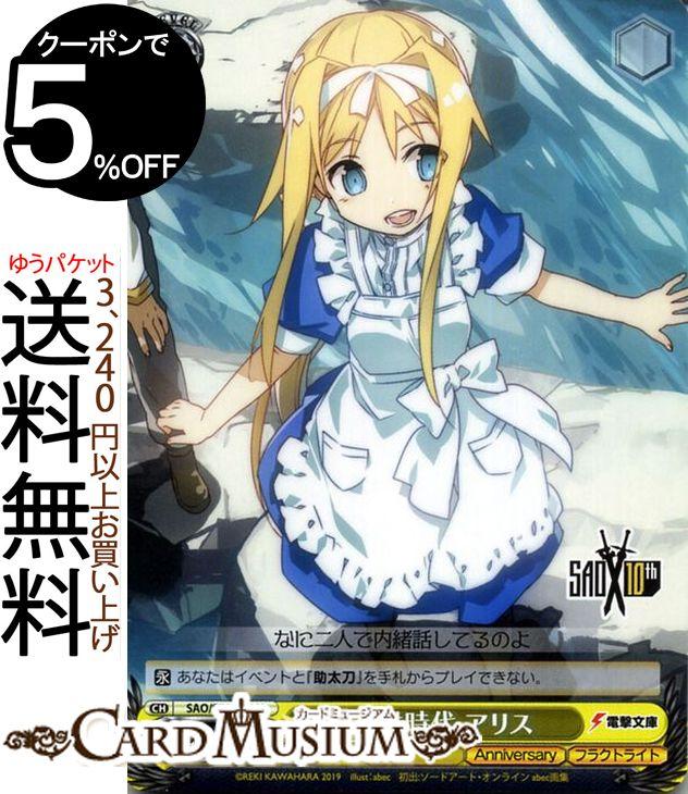 トレーディングカード・テレカ, トレーディングカードゲーム  10th Anniversary U SAOS71 014