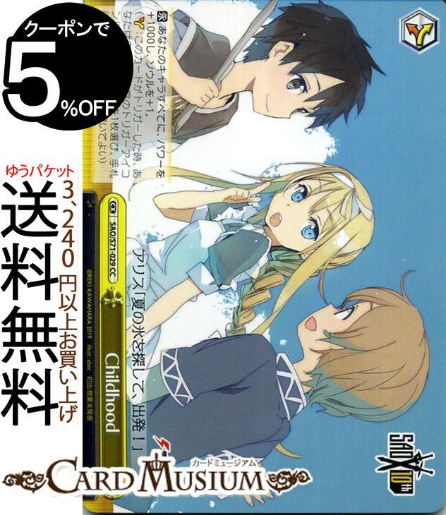 トレーディングカード・テレカ, トレーディングカードゲーム  10th Anniversary Childhood CC SAOS71 029