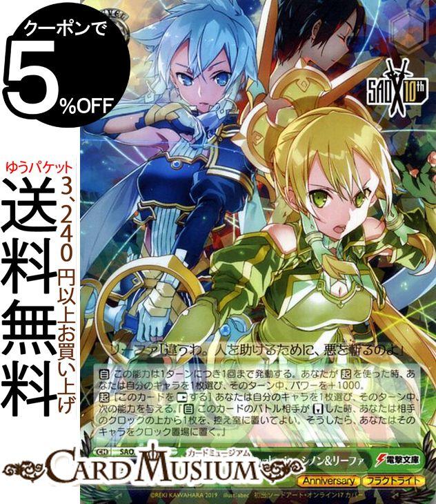 トレーディングカード・テレカ, トレーディングカードゲーム  10th Anniversary Alicization Awakening R SAOS71 033