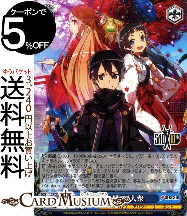 トレーディングカード・テレカ, トレーディングカードゲーム  10th Anniversary 4 U SAOS71 086