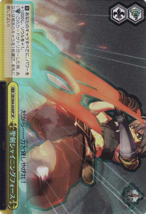トレーディングカード・テレカ, トレーディングカードゲーム  ( SP ) SES04-024SP