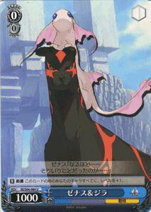 トレーディングカード・テレカ, トレーディングカードゲーム  ( U ) SES04-084U