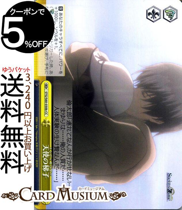 トレーディングカード・テレカ, トレーディングカードゲーム  STEINS;GATE (b)(CC) STGS60-030b