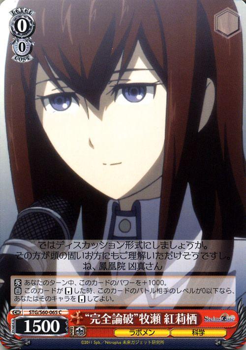 トレーディングカード・テレカ, トレーディングカードゲーム  STEINS;GATE (C) STGS60-065