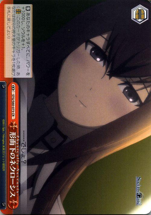 トレーディングカード・テレカ, トレーディングカードゲーム  STEINS;GATE (CR) STGS60-073