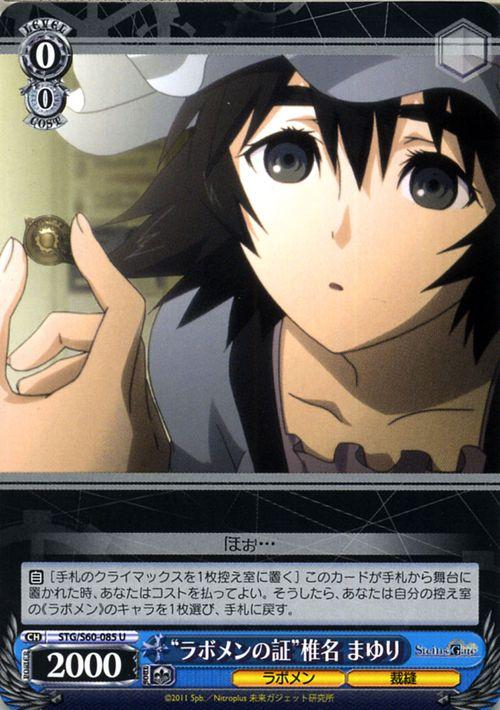 トレーディングカード・テレカ, トレーディングカードゲーム  STEINS;GATE (U) STGS60-085
